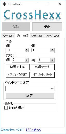 画面上の目印「クロスヘア」表示ツール CrossHexx ~DBDのスキルチェックに~