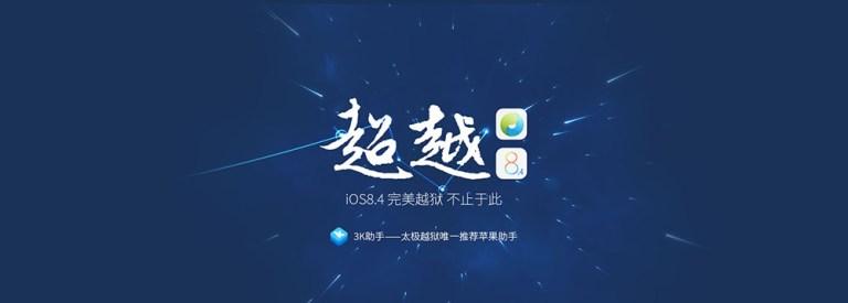 Как сделать джейлбрейк iOS 8.4 на Mac с помощью TaiG Jailbreak