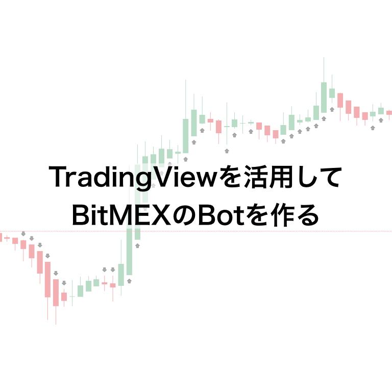TradingViewを活用してBitMEXのBotを作る – バーチャルロン