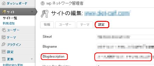 WPとさくらサーバー516