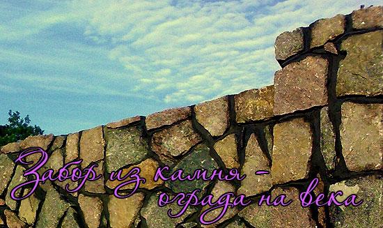 Забор из камня - ограда на века