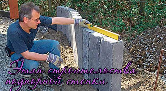 Этап строительства подпорной стенки