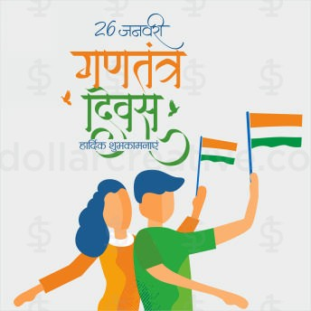 Republic Day Greeting Template