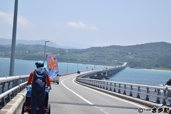 角島大橋を歩いて戻る