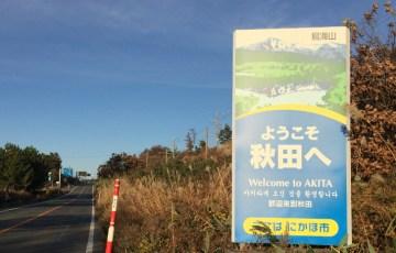 秋田県に突入