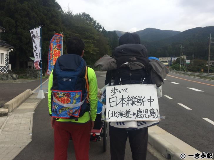 日本縦断徒歩ダー