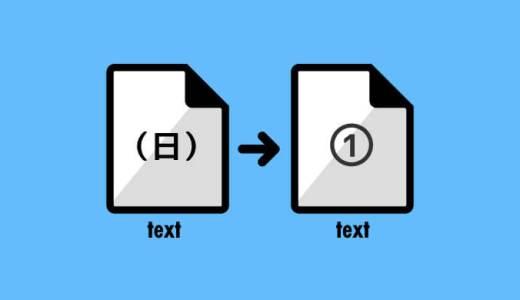 テキスト丸囲み数字文字化け