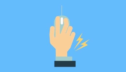 デザイナーは腱鞘炎対策を!それでもMacのMagic Mouseを使い続ける?