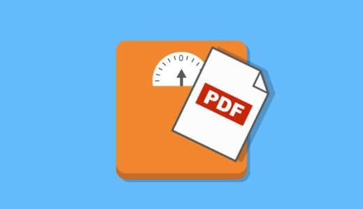 【PDFをもっと軽く!】イラレだけでできる軽いPDFを作る設定方法は?