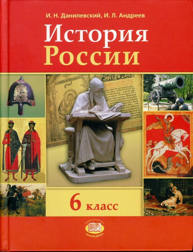 วิธีการเรียนรู้ประวัติศาสตร์ของรัสเซียอย่างรวดเร็ว