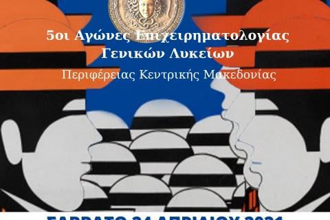 Αγώνες Επιχειρηματολογίας Γενικών Λυκείων  Περιφέρειας Κεντρικής Μακεδονίας