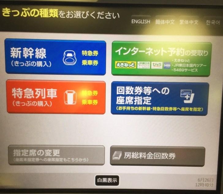東京駅券売機での購入画面