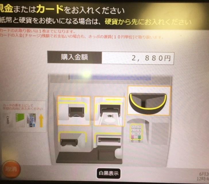 東京駅券売機での購入画面6