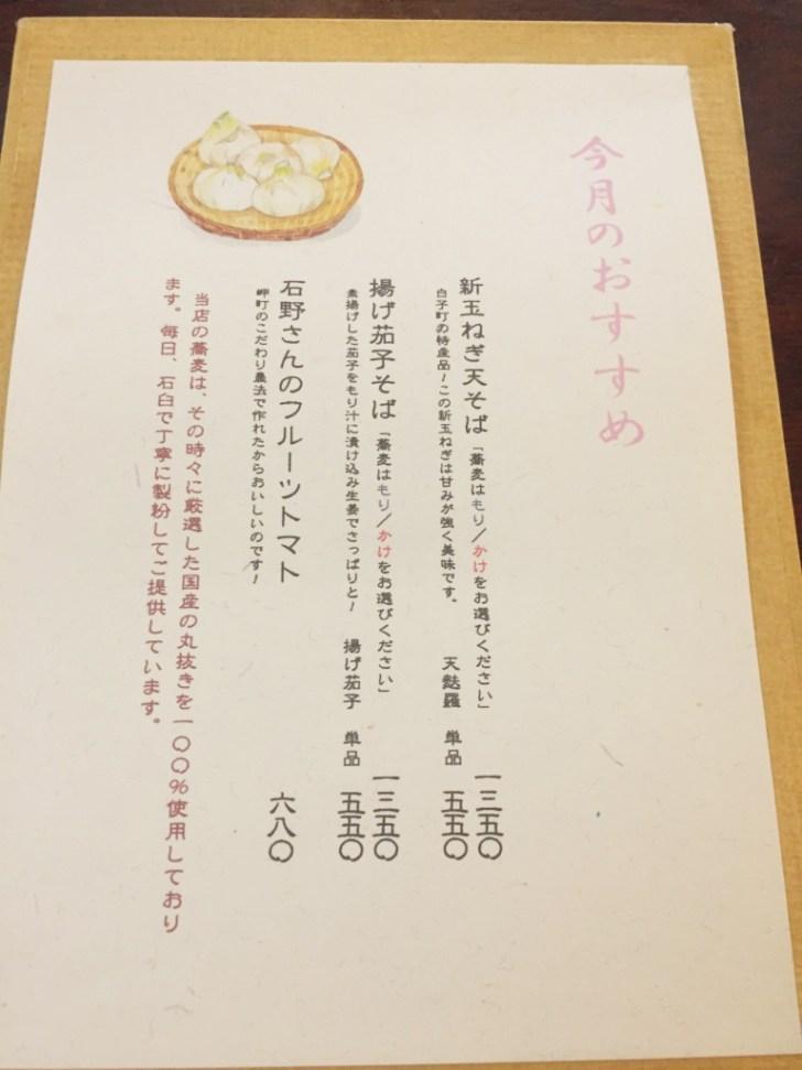 蕎麦奉行のメニュー1