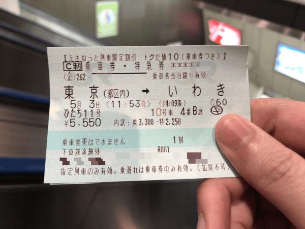 特急ひたちの切符
