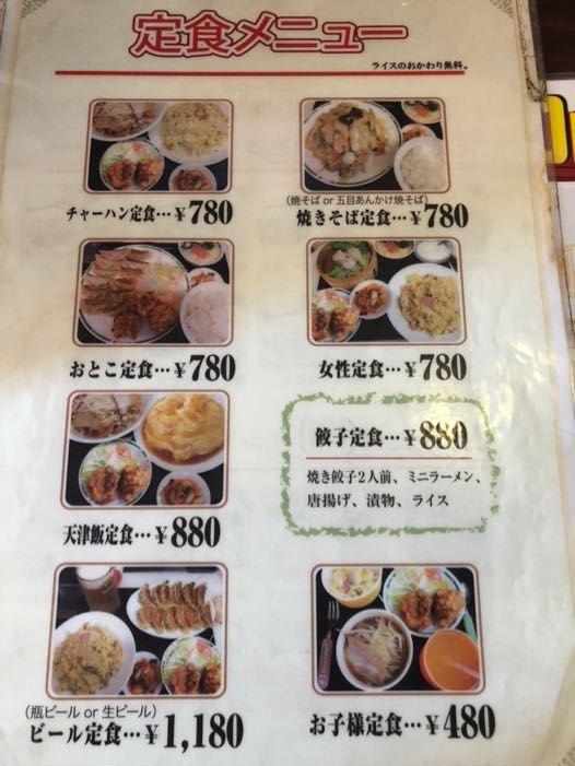 眞味 君津支店の定食メニュー