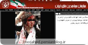 عکس جعل شده دختر لبنانی در سایت مجاهدین خلق