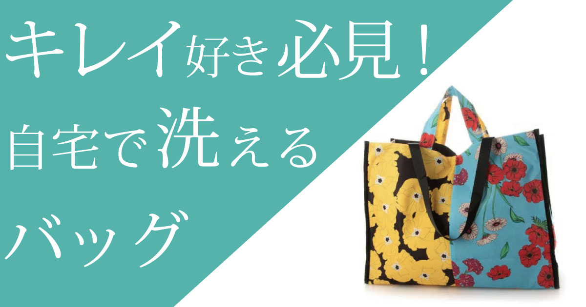 シャボン バッグ,syabon 洗えるバッグ,洗濯できる バッグ