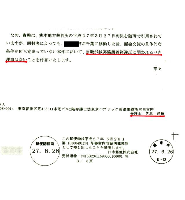 (証拠写真)再三の返答要請にも応じず、芝池俊輝弁護士は意図的に回答を遅延し、挙句の果てに「誠実協議義務違反に問われることはない」と開き直った。