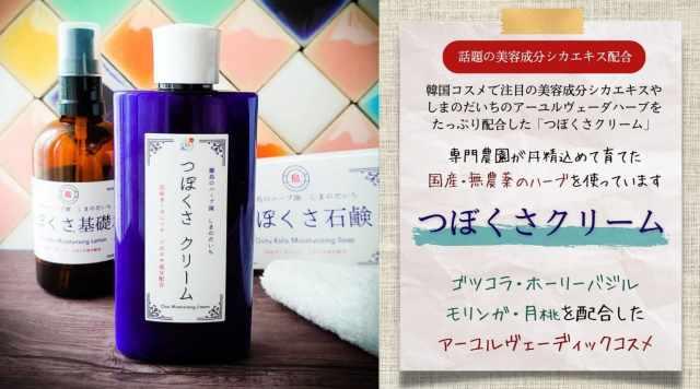 国産ツボクサ原料使用・全身保湿シカクリームはシェアドコスメ【つぼくさクリーム】