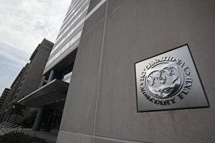 !Штаб-квартира Международного валютного фонда в Вашингтоне, США