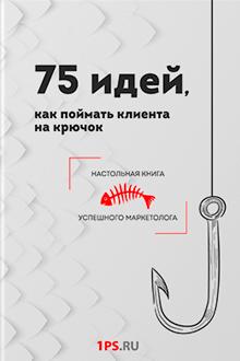 book 75ideas - Обзор книг по интернет-маркетингу
