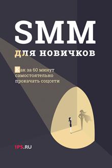book smm - Обзор книг по интернет-маркетингу