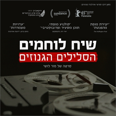 Image result for שיח לוחמים