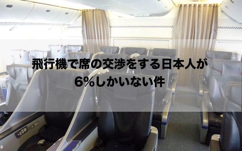 飛行機で席の交渉をする日本人が6%しかいない件。