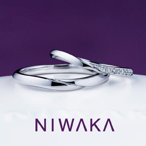 せせらぎ|NIWAKA 結婚指輪