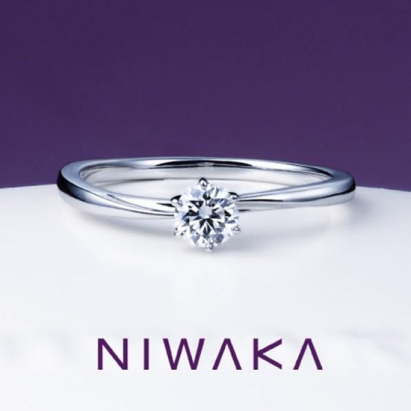 俄(にわか) NIWAKA婚約指輪(エンゲージリング) 花雪