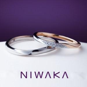 俄(にわか)NIWAKA 結婚指輪 (マリッジリング)雪佳景(せっかけい)画像