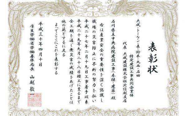 石川県立中央病院建設工事(本棟・建築)表彰状のサムネイル