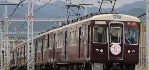 【阪急】宝塚線嵐山線直通列車運転