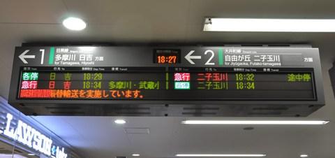 【東急】電光掲示板緑各停表示に