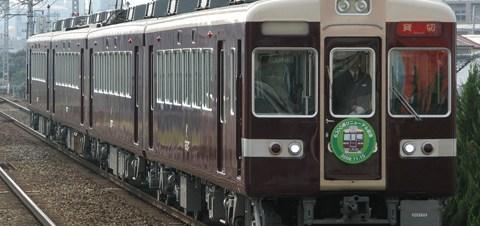 【阪急】嵐山線用6300系貸切列車