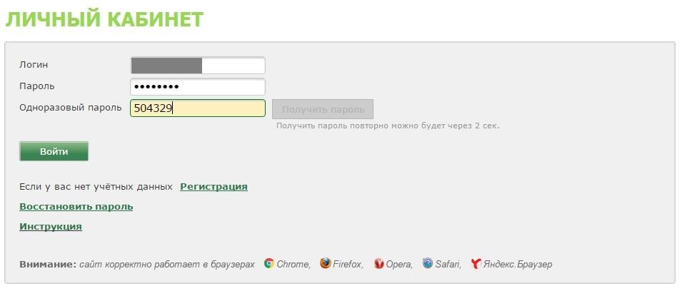 осаго онлайн оформить новосибирск