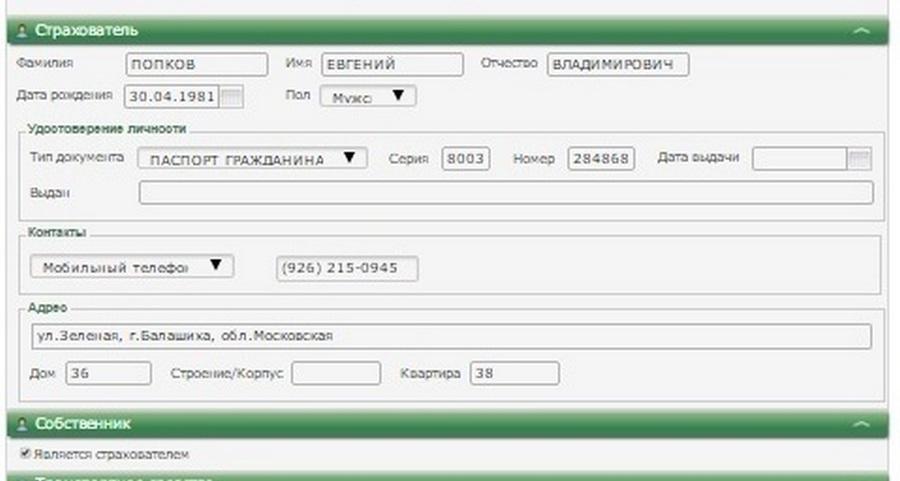 Оформление электронного ОСАГО - подробная инструкция с видео