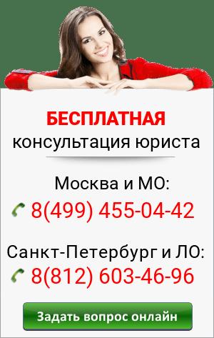 Бесплатная онлайн консультация юриста по телефону
