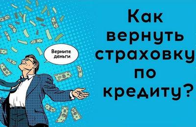 Изображение - Что дает страховка по кредиту kak-vernut-strahovku-po-kreditu