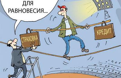Изображение - Что дает страховка по кредиту strahovka-po-kreditu