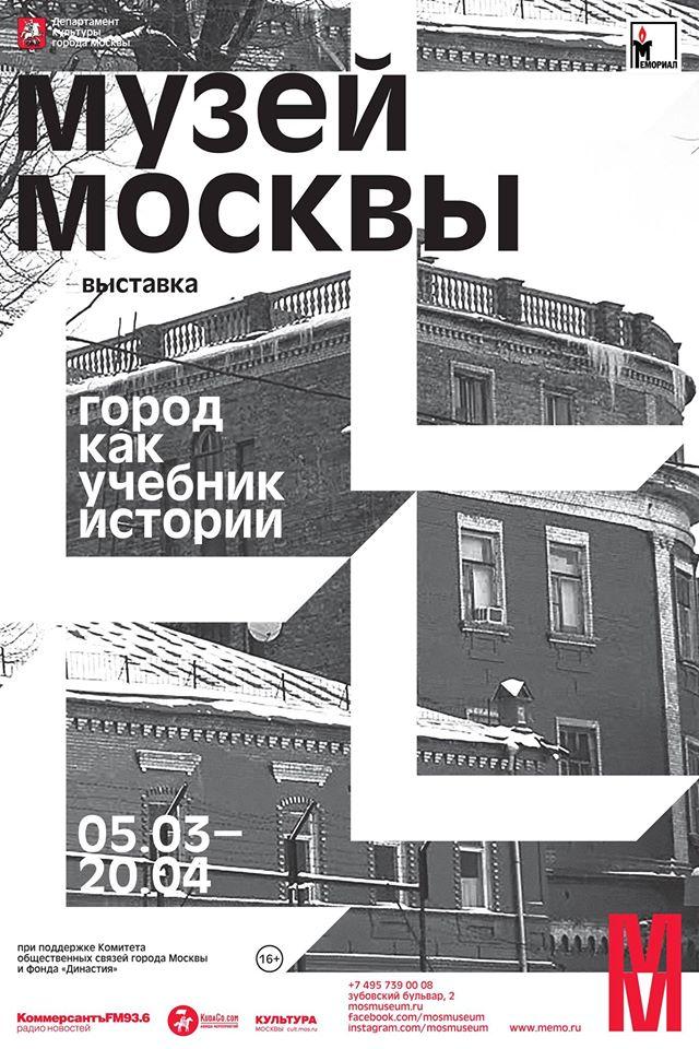 banner_gorod_kak_uchebnik