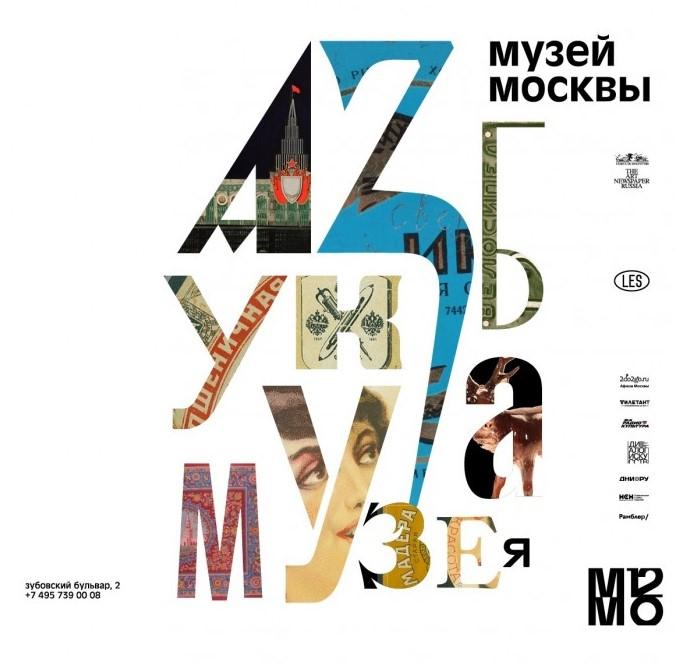 азбука музея