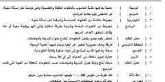 مادة إثرائية محلولة لدرس مقدمة في البرمجة تكنولوجيا الصف التاسع