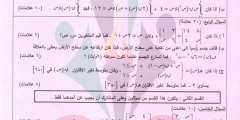 الإجابات النموذجية لامتحان الرياضيات 13/6/2019 – توجيهي الفرع الصناعي