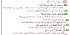 إجابات أسئلة كتاب اللغة العربية للصف السادس – الفصل الأول