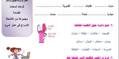 """أوراق عمل لغة عربية لدرس """"قريتنا نظيفة"""" الصف الثالث"""