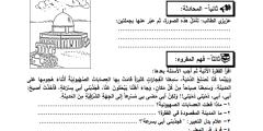 """أوراق عمل لغة عربية لدرس """"دمية حسنة"""" الصف الرابع"""