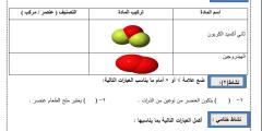ملف أوراق عمـل العلوم والحياة للصف السادس – الفصـل الأول