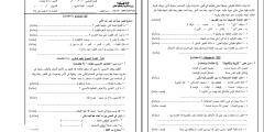 مُراجعة نهائية وامتحانات محلولة في مادة اللغة العربية للصف الثامن